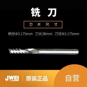J508-铣刀