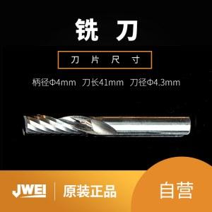 J504-铣刀