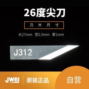 J312-振动切割刀
