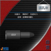 J213-圆孔冲