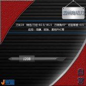 J208-圆柄托切刀