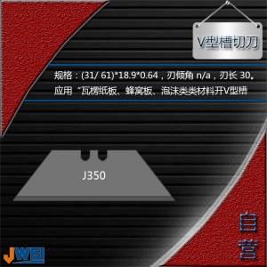 J350-V型槽切刀