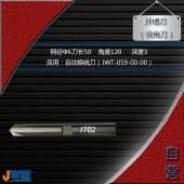 J702-开槽刀(倒角刀)