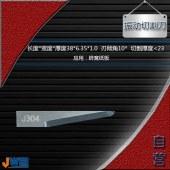 J304-振动切割刀