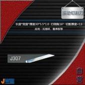 J307-振动切割刀