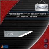 J315-振动切割刀