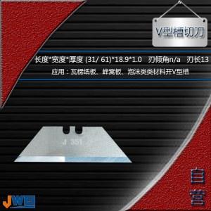 J351-V型槽切刀