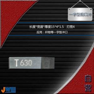 J630-一字型剪口冲