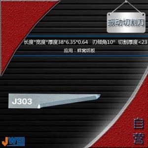 J303-振动切割刀