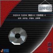 J373-旋转切刀