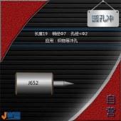 J652-圆孔冲