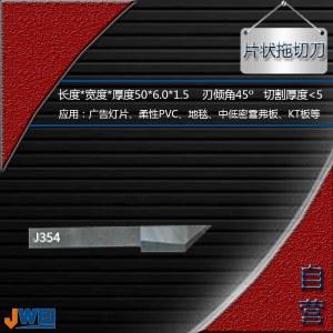 J354-片状拖切刀