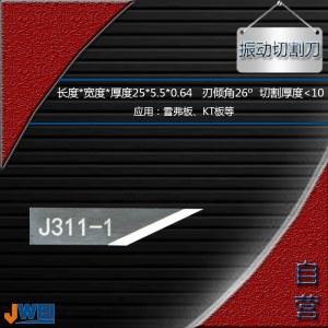 J311-1-振动切割刀