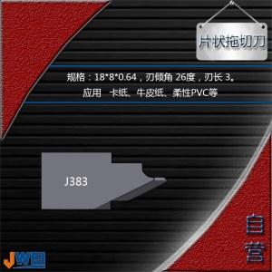 J383-片状拖切刀