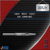J223-圆孔冲