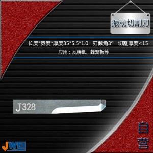 J328-振动切割刀