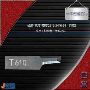 J610-一字型剪口冲