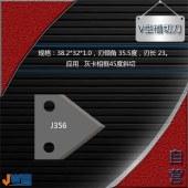 J356-V型槽切刀