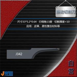 J342-振动切割刀