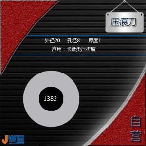 J382-压痕刀