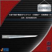 J347-振动切割刀