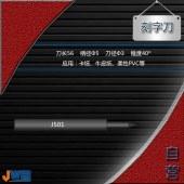 J501-刻字刀