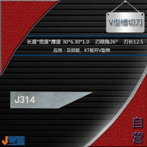 J314-V型槽切刀