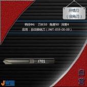 J701-开槽刀(倒角刀)