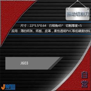 J603-振动切割刀