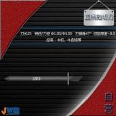J203-圆柄拖切刀