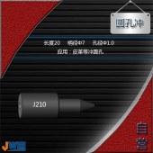 J210-圆孔冲