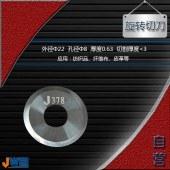 J378-旋转切刀
