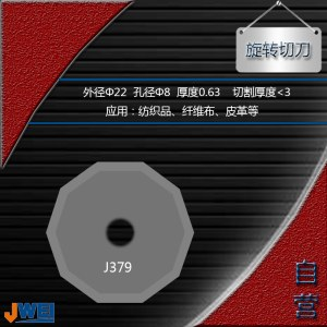 J379-旋转切刀