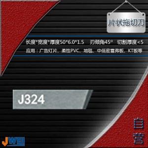 J324-片状拖切刀