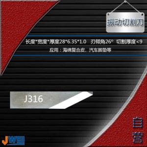 J316-振动切割刀