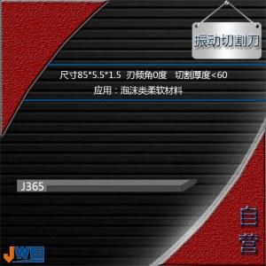J365-振动切割刀