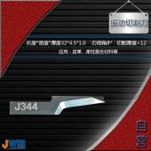 J344-振动切割刀