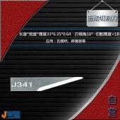J341-振动切割刀