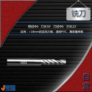 J505-铣刀