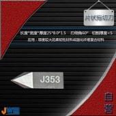 J353-片状拖切刀