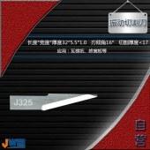 J325-振动切割刀