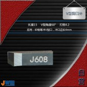 J608-V型剪口冲
