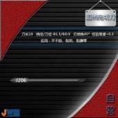J206-圆柄拖切刀
