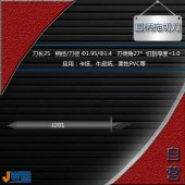 J201-圆柄拖切刀