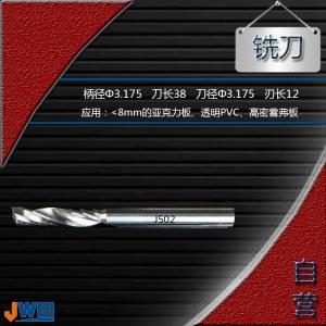 J502-铣刀