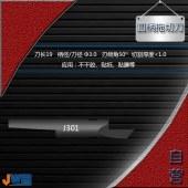 J301-圆柄托切刀
