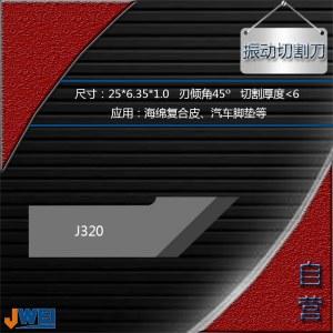 J320-振动切割刀