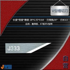 J333-V型槽切刀