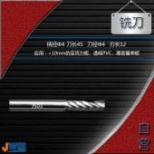 J503-铣刀