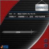 J204-圆柄拖切刀